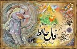 فال حافظ/ عید است و آخر گل و یاران در انتظار