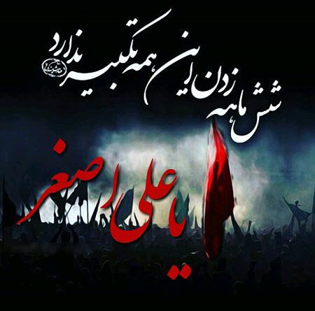 حضرت علی اصغر(ع) /والپیپر و تصاویر پروفایل ویژه روز هفتم محرم /// شنبه منتشر شود