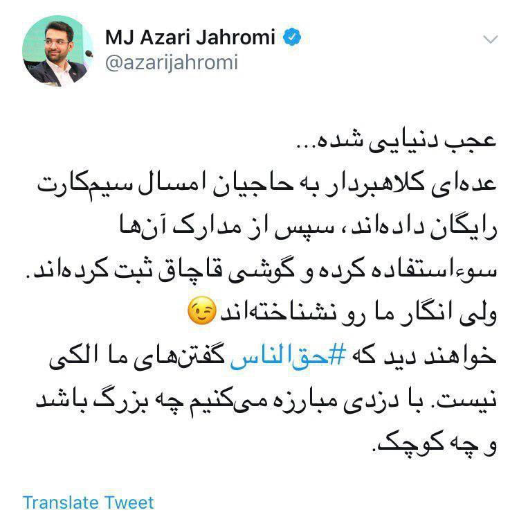 ///بعد از تایید آقای عابد منتشر شود///عدم تطابق مشخصات تلفن همراه وارداتی با وراد کننده آن به منزله قاچاق است