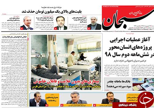 تصاویر صفحه نخست روزنامههای فارس ۱۴ شهریور سال ۱۳۹۸