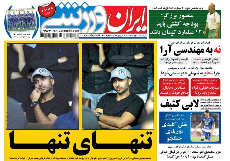 روزنامههای ورزشی ۱۴ شهریور