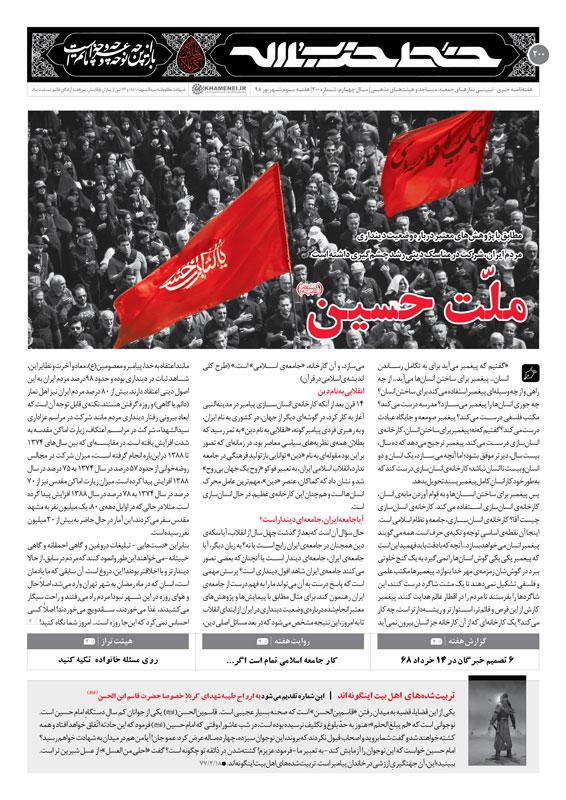 خط حزبالله ۲۰۰| ملت حسین