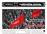 باشگاه خبرنگاران -خط حزبالله ۲۰۰  ملت حسین