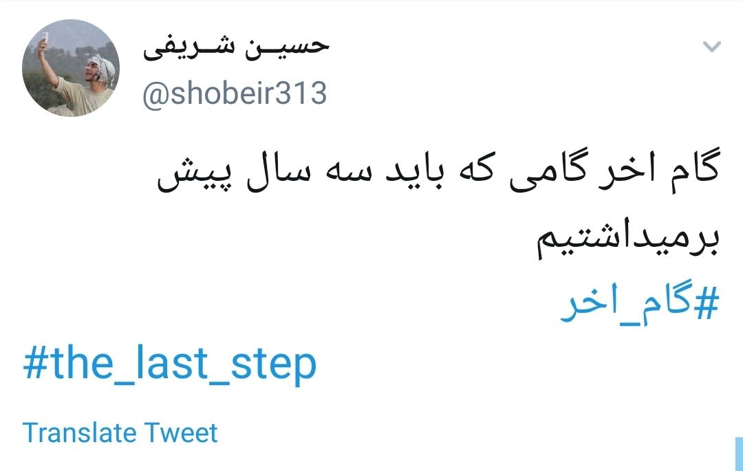 #گام_آخر/