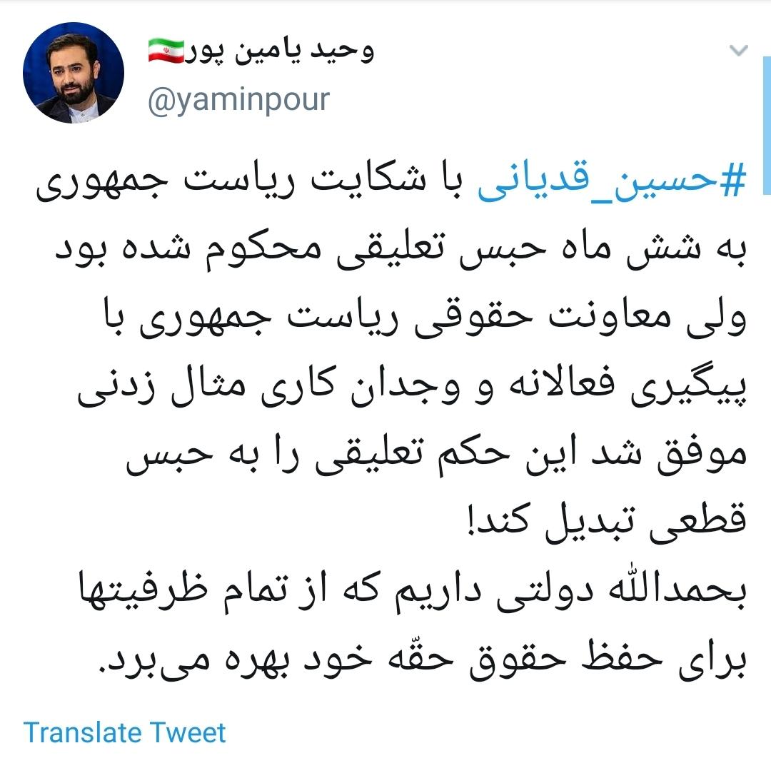 #حسین_قدیانی