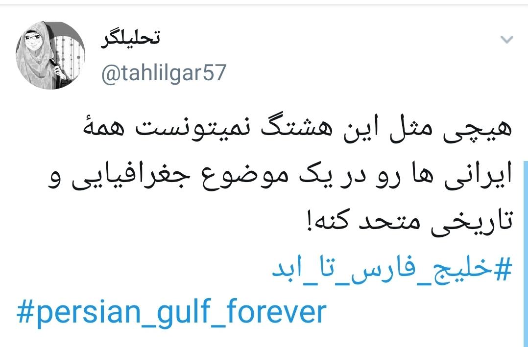 #خلیج_ابدی_فارس /