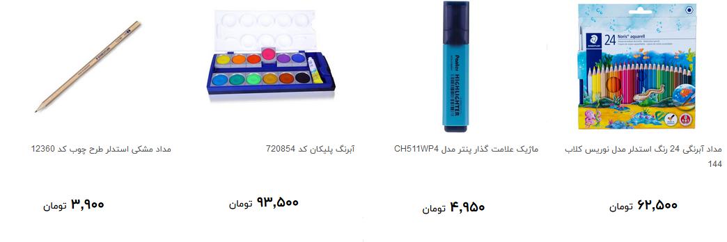 انواع ابزار نقاشی و رنگ آمیزی در بازار چند؟ + قیمت