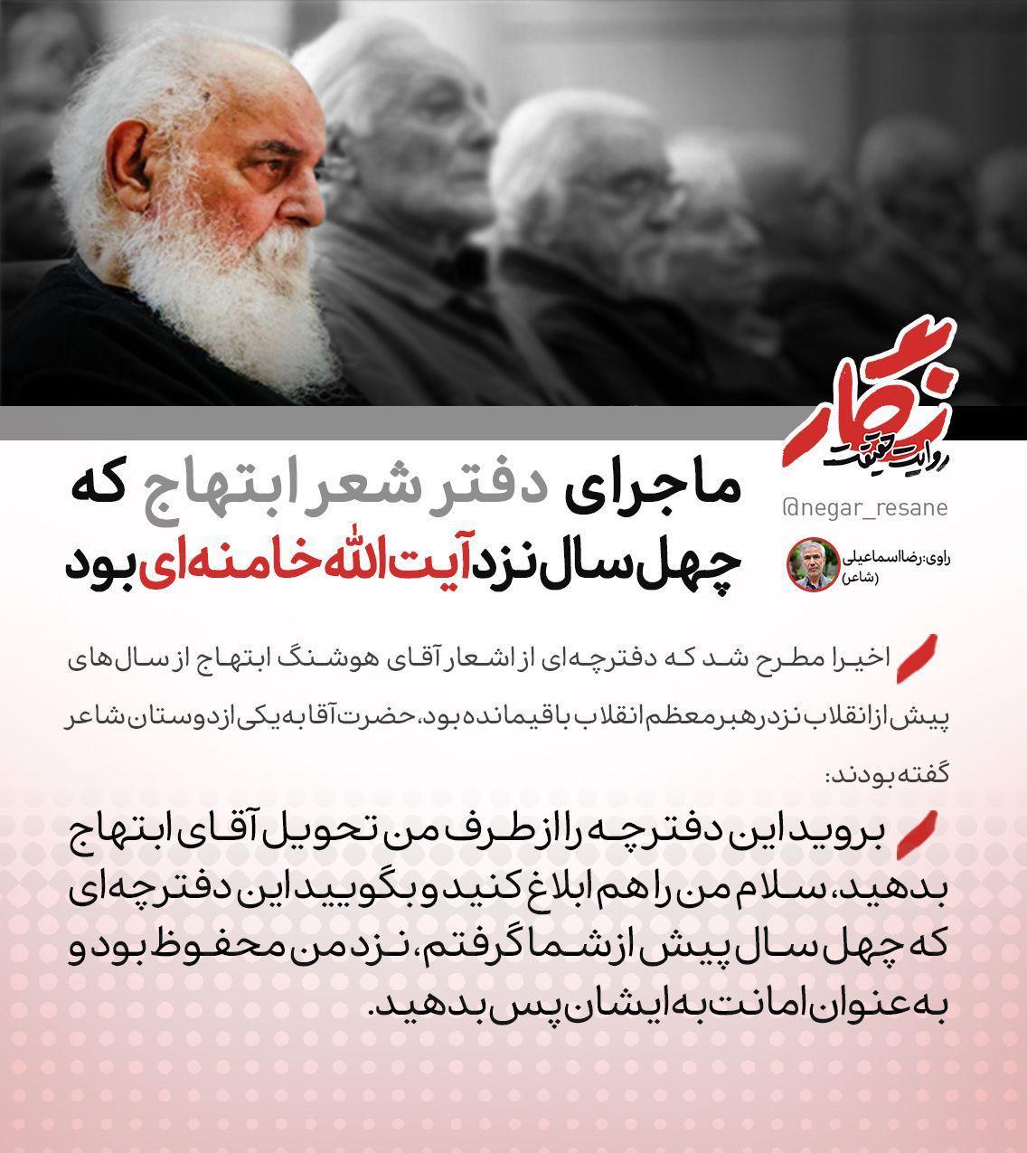 ماجرای دفتر شعر ابتهاج که چهل سال نزد آیتالله خامنهای بود +عکس