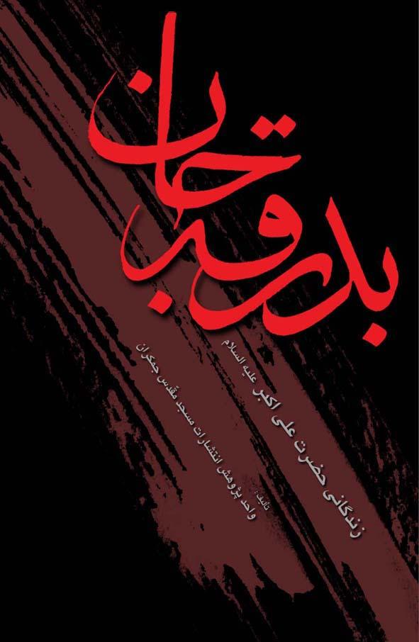 «بدرقه جان»؛ روایتی متفاوت از فضایل حضرت علی اکبر(ع)
