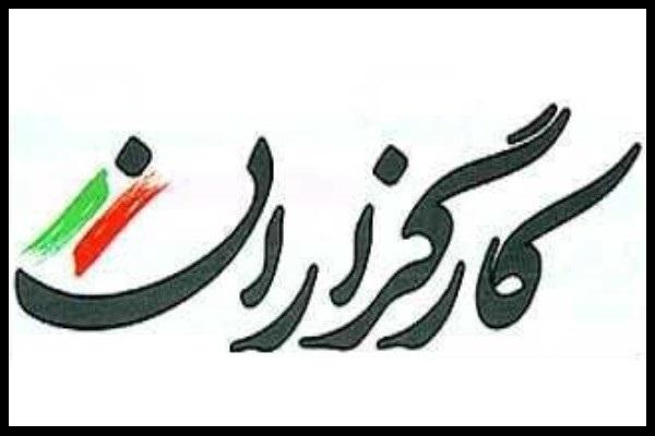 باشگاه خبرنگاران -تشکیل کمیته انتخابات کارگزاران سازندگی ایران با ابلاغ دبیرکل حزب