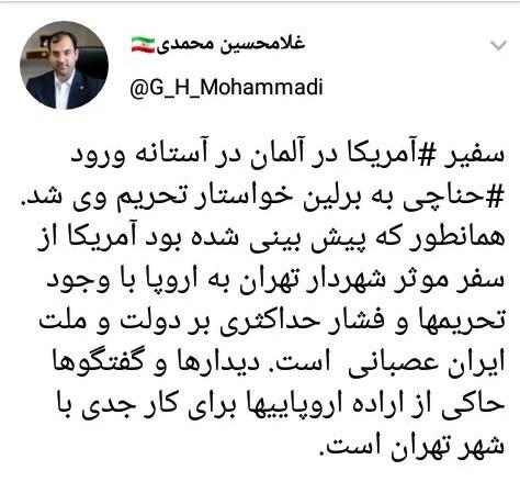 آیا شهردار تهران تحریم میشود؟ + عکس