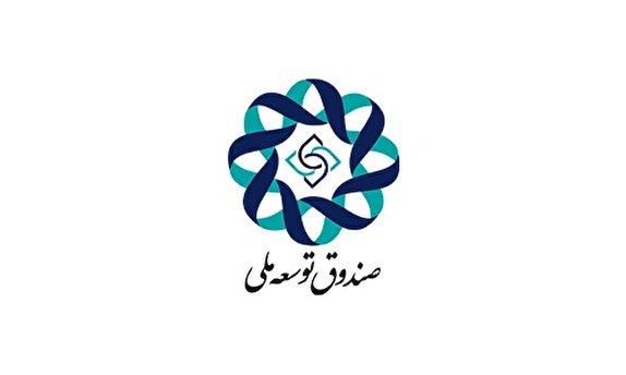 باشگاه خبرنگاران -ضعف صندوق توسعه ملی ایران در سرمایهگذاریها /برداشت از صندوق برای مصارف بودجهای خلاف اساسنامه است