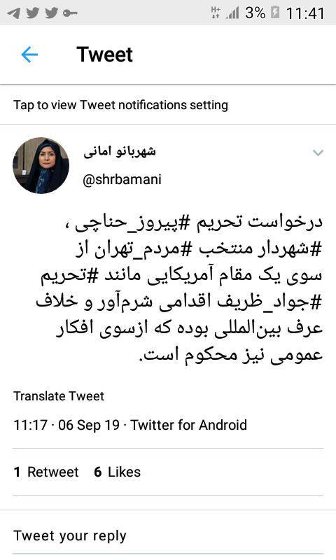 درخواست تحریم شهردار تهران اقدامی شرمآور است