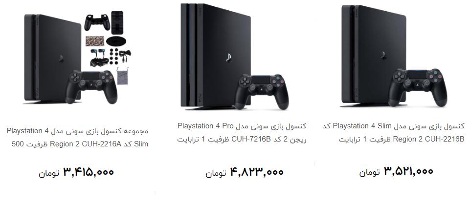 خرید کنسول بازی چقدر هزینه دارد؟ + قیمت