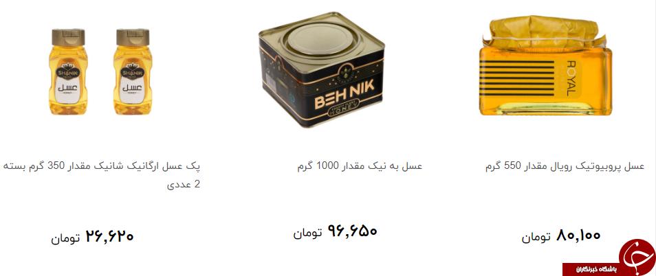 انواع عسل در بازار چند؟ + قیمت