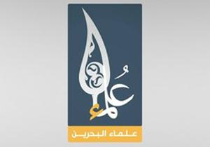 علمای بحرین: تعدی به شعائر دینی شیعیان محکوم است