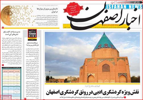 لالایی های عاشورایی/ شورای عجیب شهر/ قهرمانی در اندرونی