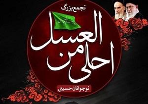 سوگواره دانش آموزی احلی من العسل در سراسر استان برگزار می شود