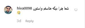 کامنت انتقادی کاربران در پست عجیب حسام نواب صفوی به مناسبت محرم +عکس