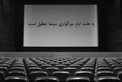 تعطیلی سینما های گیلان