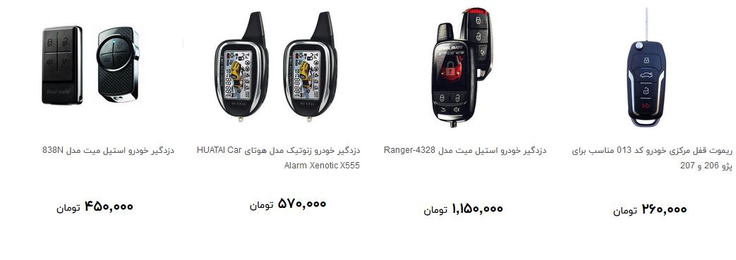 انواع دزدگیر خودرو در بازار چند؟ + قیمت