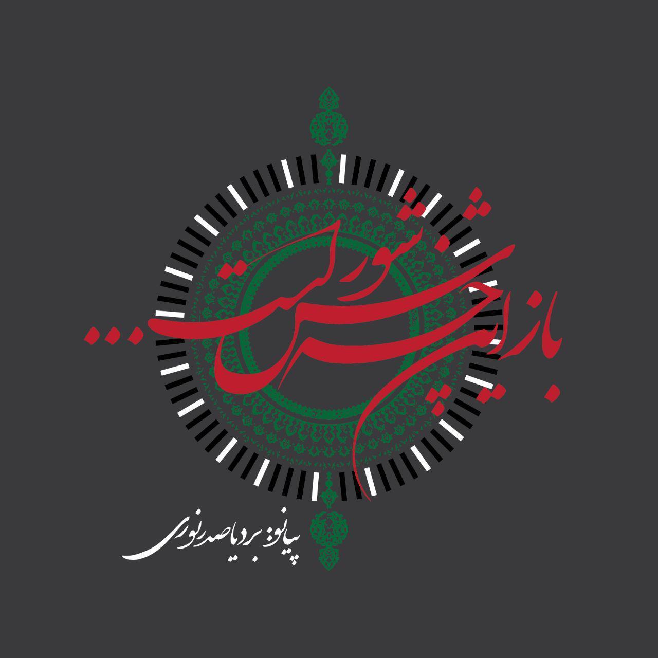 باشگاه خبرنگاران -بردیا صدرنوری تک آهنگ «باز این چه شورش است...» را منتشر کرد