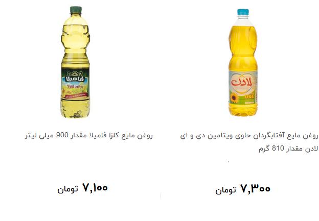 قیمت انواع روغن مایع آفتابگردان در بازار چند؟