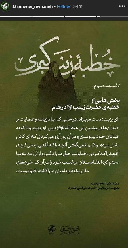 قسمت سوم؛ بخش هایی از خطبه حضرت زینب (س) +عکس