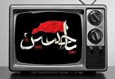 باشگاه خبرنگاران -پخش بیش از ۲۰ فیلم سینمایی و تلویزیونی در تاسوعا و عاشورای حسینی