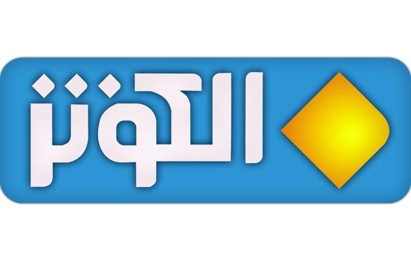 باشگاه خبرنگاران -مدیر سیاسی و خبر شبکه «الکوثر» منصوب شد