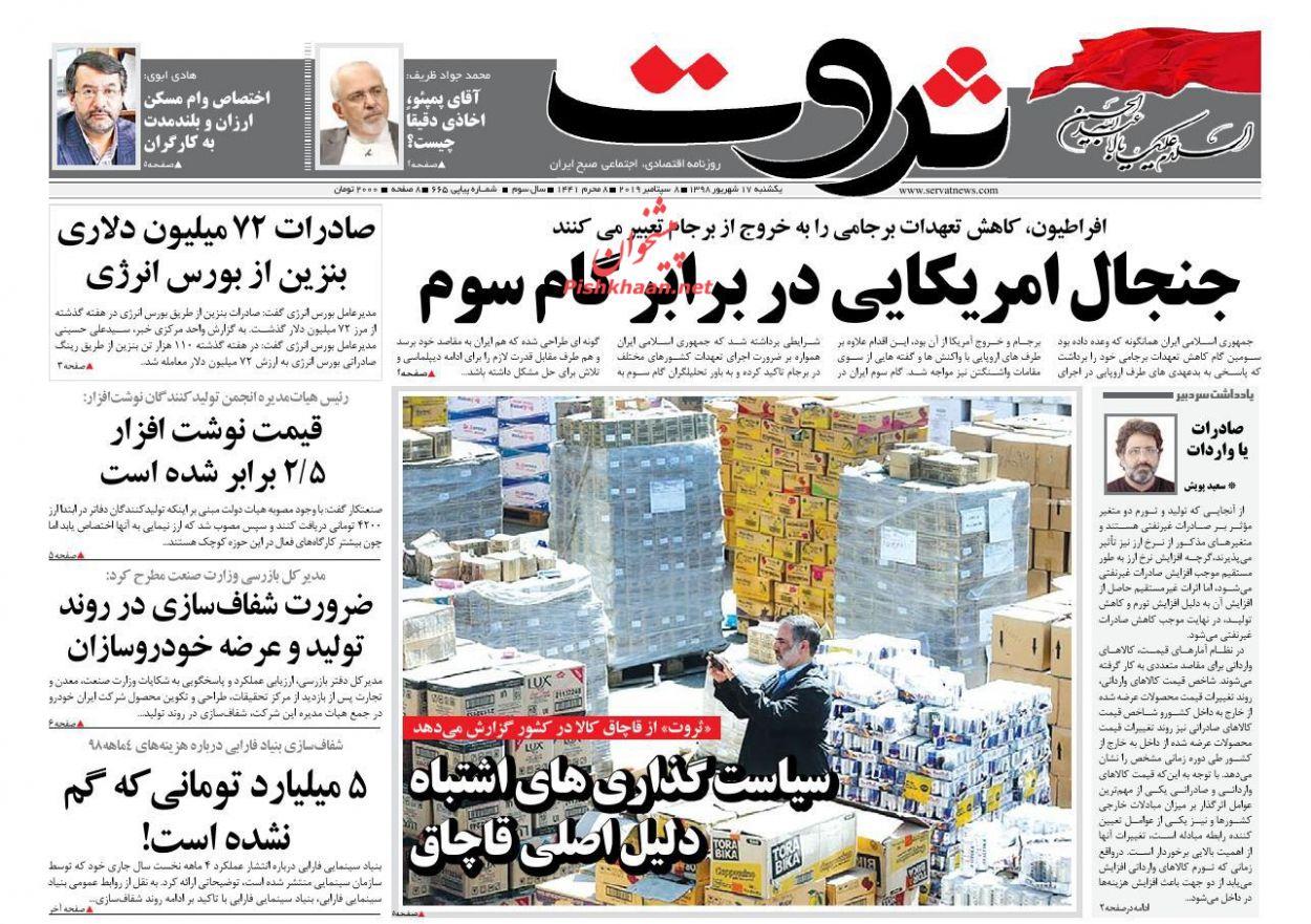 صفحه نخست روزنامههای اقتصادی ۱۷ شهریورماه