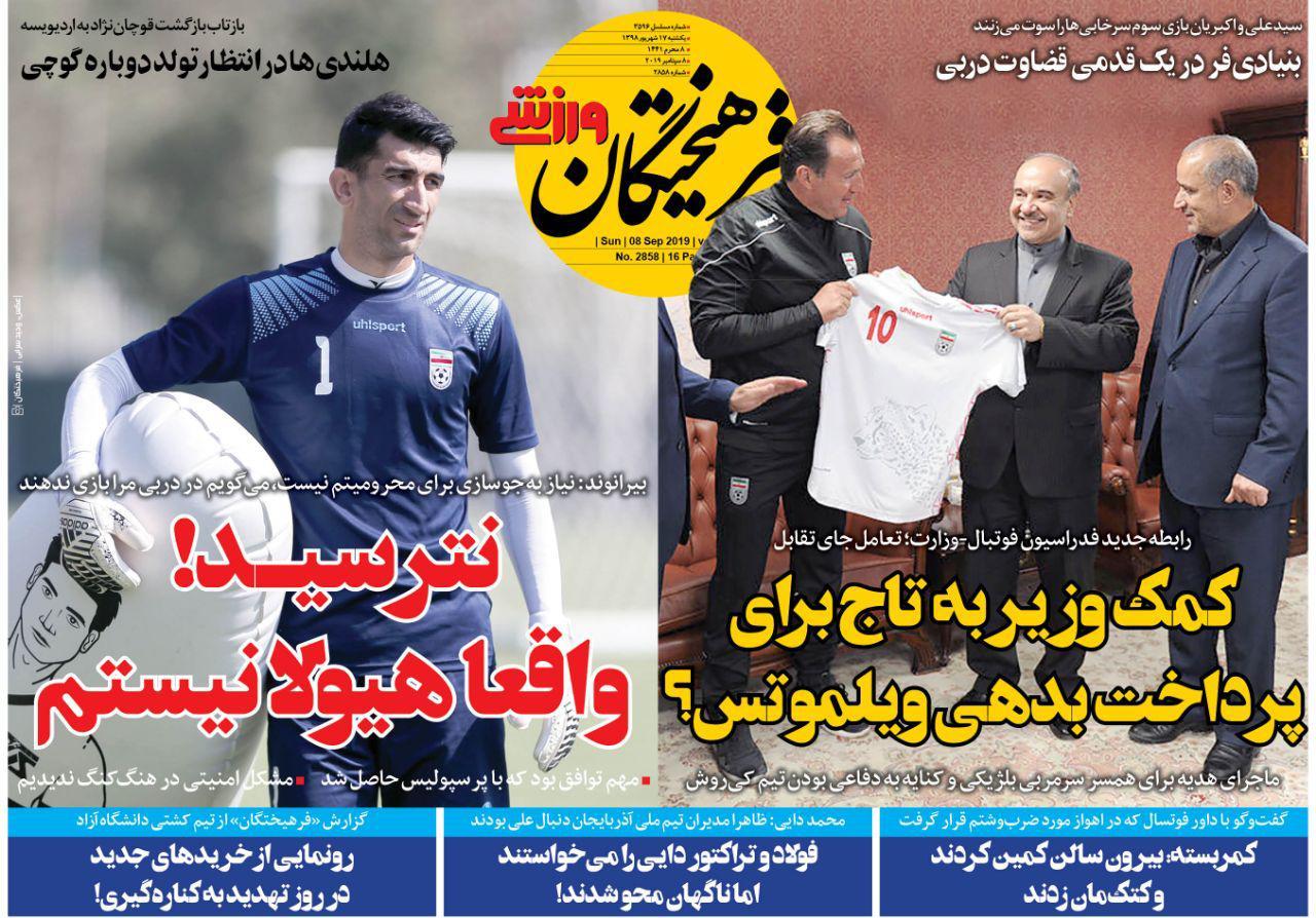 روزنامههای ورزشی ۱۷ شهریور