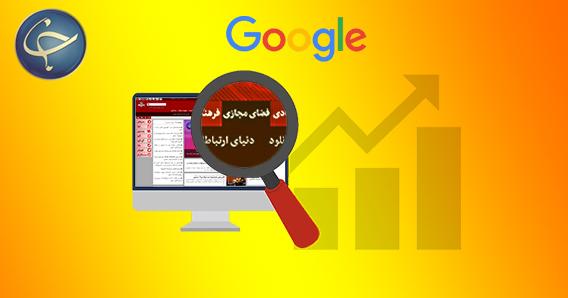 ما سایت شما را در صفحه اول گوگل میخکوب میکنیم!/ آموزش رایگان و حرفهای سئو + تصاویر