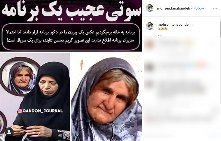 گریم عجیب محسن تنابنده یک برنامه تلویزیونی را به اشتباه انداخت +عکس
