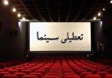 باشگاه خبرنگاران -تعطیلی سینماهای کردستان در تاسوعا و عاشورای حسینی