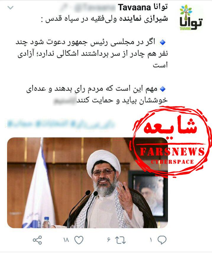 ماجرای سانسور سخنان نماینده رهبر انقلاب  / بنگاههای دروغ پراکنی ضد انقلاب بازهم رسوا شدند!