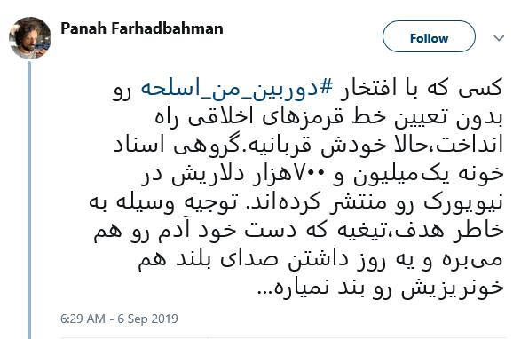 از تیغی که دست «علینژاد» را برید تا افشاگری خبرنگار شبکه سعودی/ «پناه» به قیمت اخراج، تشت رسوایی «معصی» را میان کاربران پرتاب کرد
