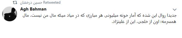 اخراج از شبکه سعودی به دلیل انتقاد از مسیح علینژاد! +عکس