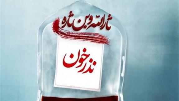طرح نذر خون در کردستان