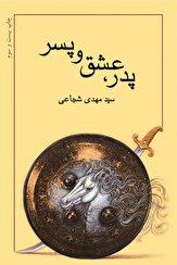 باشگاه خبرنگاران -«پدر، عشق و پسر» روایتی متفاوت از دلاوریهای حضرت علی اکبر (ع)