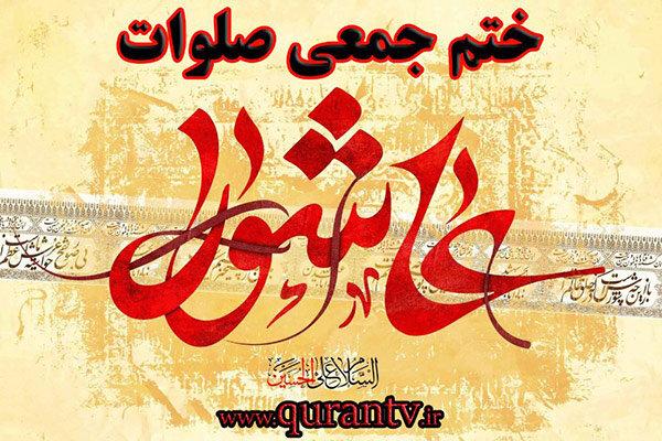 ختم جمعی صلوات در ایام عزاداری سیدالشهدا (ع) برگزار میشود