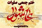 باشگاه خبرنگاران -ختم جمعی صلوات در ایام عزاداری سیدالشهدا (ع) برگزار میشود