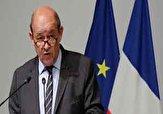 باشگاه خبرنگاران -واکنش فرانسه به اجرای گام سوم برجامی ایران