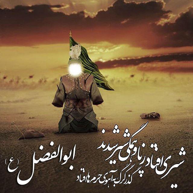 زیباترین عکس نوشتهها مناسب برای روز تاسوعا