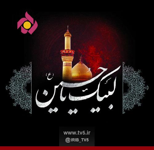 باشگاه خبرنگاران -ویژه برنامه های شبکه پنج سیما در تاسوعا و عاشورای حسینی