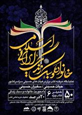 باشگاه خبرنگاران -مرور خاطرات فرمانده گردان ۱۵۲ حضرت ابوالفضل (ع) در «آب هرگز نمی میرد»