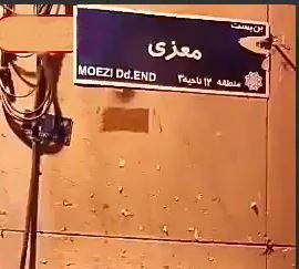 علت حذف عنوان «شهید» از تابلوی برخی معابر مشخص شد +سند