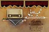 باشگاه خبرنگاران -تکیه رادیویی در تاسوعا و عاشورای حسینی ۹۸