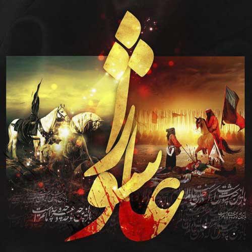 زیباترین عکسنوشتههای مناسبتی ویژه عاشورای حسینی