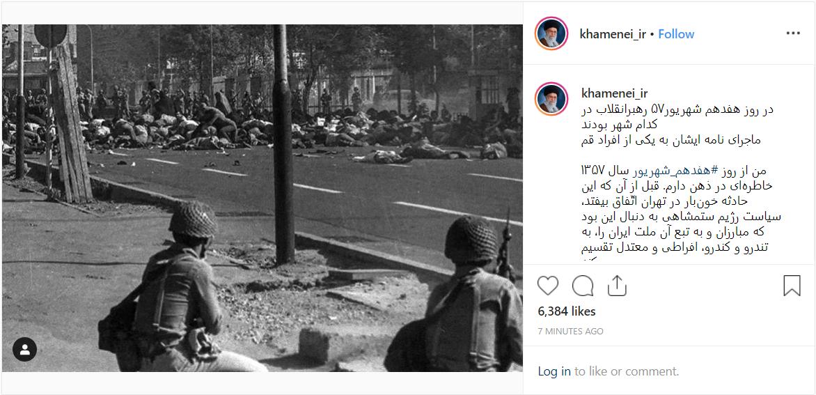 ماجرای نامه رهبر انقلاب به یکی از افراد قم در شهریور ۵۷
